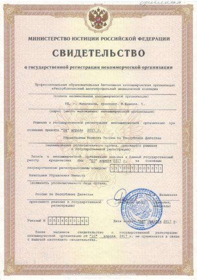 svidetelstvo-o-gosudarstvennoj-registratsii-nekommercheskoj-organizatsii